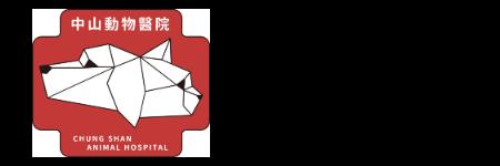 中山動物醫院 Logo